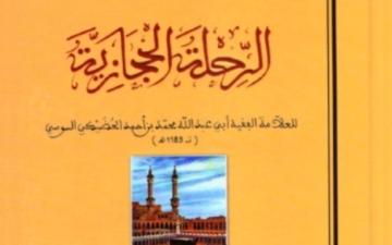 الصورة: 100 كتاب عن الحج توثّق رحلاته عبر التاريخ