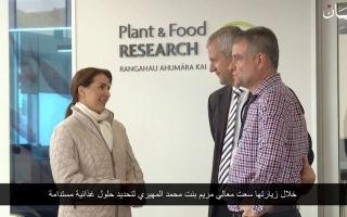 الصورة: الإمارات تمد جسراً إلى نيوزلندا عنوانه الغذاء المستدام