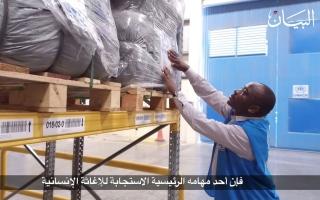 الصورة: في خدمة الإنسانية.. إغاثة العالم تنطلق من دبي