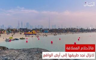 الصورة: دبي قبلة السياحة العالمية