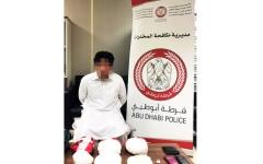 الصورة: شرطة أبوظبي تطيح بتاجر مخدرات تستر خلف مهنة الخياطة