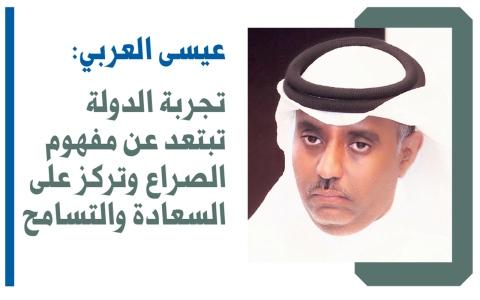 الصورة: الصورة: وصفة الإمارات للسعادة تمثل الجيل 4 لتشريعات حقوق الإنسان