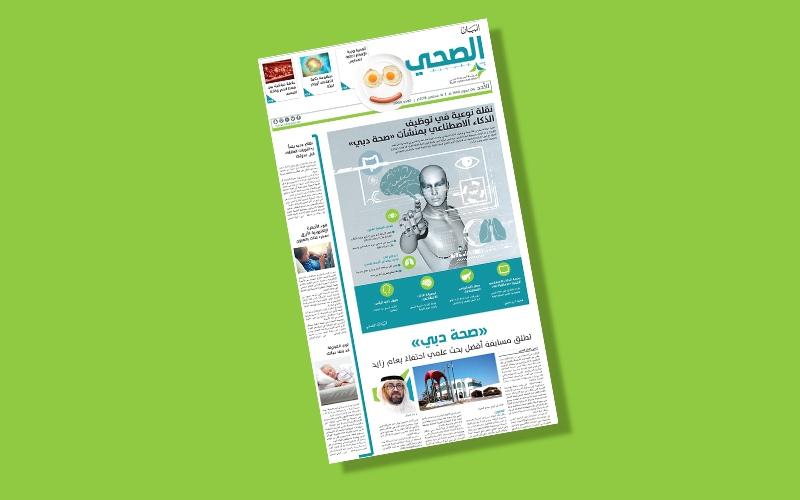 الصورة: نقلة نوعية في توظيف الذكاء الاصطناعي بمنشآت «صحة دبي»
