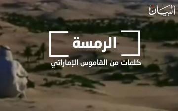 """الصورة: """"الرمسة"""" الإماراتية.. دليل انفتاح وتواصل حضاري"""