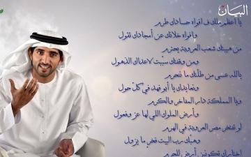 الصورة: حمدان بن محمد: يا أعظم ملك ف افواه حسادك
