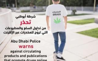 الصورة: شرطة أبوظبي تحذر من مطبوعات تروّج للمخدرات عبر الإنترنت