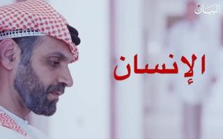 الصورة: الإنسان.. المحور الرئيسي لتوجهات المسؤولين في الإمارات