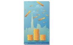 الصورة: 10 مناطق تستقطب المستثمرين الجدد في دبي