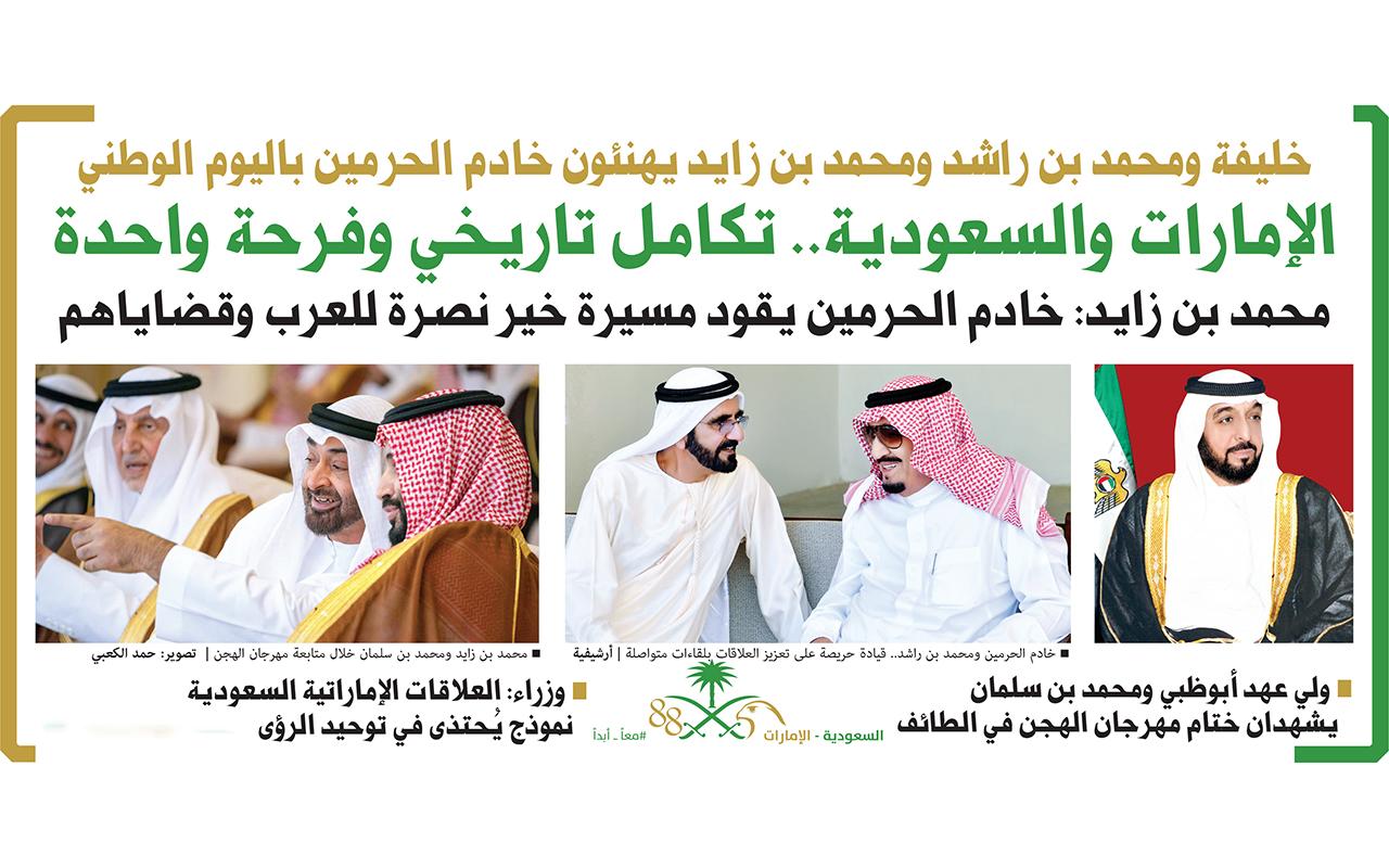 الإمارات والسعودية.. تكامل تاريخي وفرحة واحدة