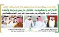 الصورة: الصورة: الإمارات والسعودية.. تكامل تاريخي وفرحة واحدة