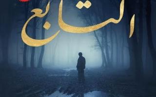 الصورة: أحمد عبد المجيد:  الرواية فضاء إبداعي غنيّ بالقيم والجمال