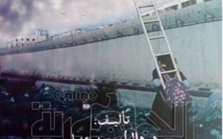 الصورة: الصورة: «جدار العار»..   حكايات وانعكاسات في الأدب المعاصر