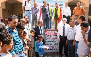 الصورة: الإمارات تعيد افتتاح مستشفى ومدرسة في اليمن