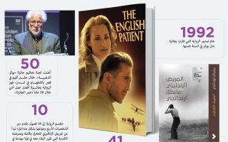 الصورة: الصورة: «المريض الإنجليزي».. إبداع أدبي عالمي