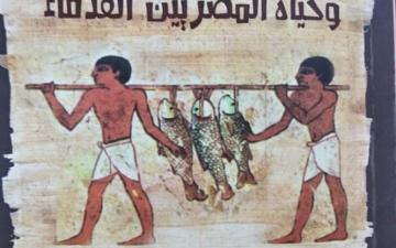 الصورة: القصة وحياة المصريين القدماء.. عادات وتقاليد ومعتقدات