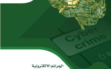 الصورة: «الجرائم الإلكترونية».. توعية وتثقيف