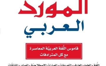 الصورة: «المورد العربي».. مخزون لغوي  ثري ومعاصر