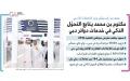 الصورة: الصورة: مكتوم بن محمد يتابع التحوّل الذكي في خدمات دوائر دبي