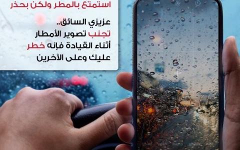 الصورة: غرامة تصوير الأمطار أثناء القيادة 800 درهم و 4 نقاط مرورية