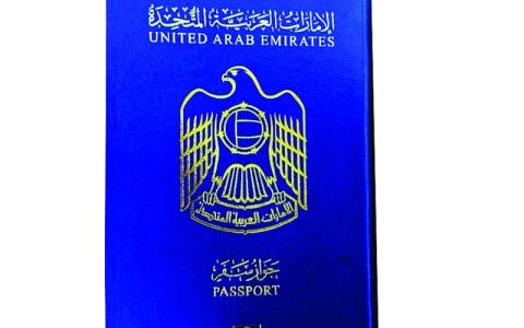 الصورة: 5 جواز السفر الإماراتي الخامس عالمياً نهاية الشهر الجاري