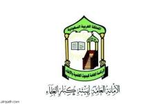 الصورة: «كبار العلماء» بالسعودية: توجيهات خادم الحرمين تأتي انطلاقًا من تحقيق العدل والمساواة