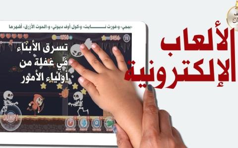 الصورة: الألعاب الإلكترونية تسرق الأبناء في غفلة من أولياء الأمور