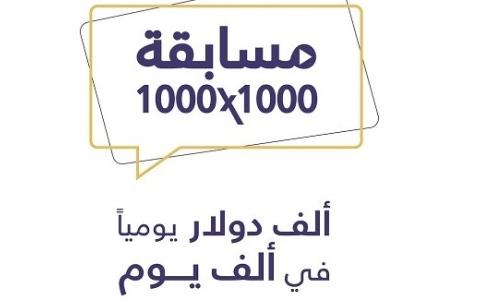 الصورة: إطلاق مسابقة «1000×1000» اليومية بجوائز مليون دولار