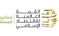 الصورة: الصورة: جلسات القمة تبحث الابتكار وأهميته في تطوير الاقتصاد الإسلامي