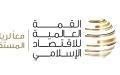 الصورة: تفاهم بين «دبي لتطوير الاقتصاد الإسلامي» ومركز الصلح