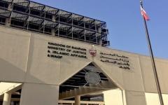 الصورة: البحرين: السجن المؤبد لـ 3 متهمين بالتخابر مع قطر
