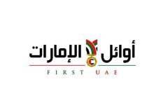 الصورة: تفاعل جماهيري كبير مع وسم أوائل الإمارات