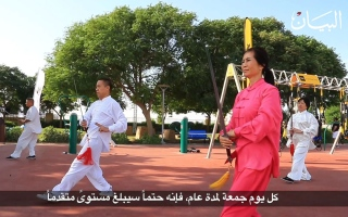"""الصورة: في شهر """"تحدي اللياقة"""".. تعلّم أصعب الرياضات الصينية بالمجان"""