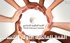 الصورة: الإمارات تجمع العالم تحت راية التسامح