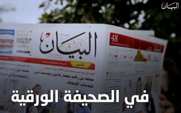 الصورة: الصورة: البيان والتسامح.. رؤية تحريرية مستمرة