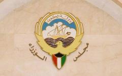 الصورة: الكويت تمدد العطلة الحكومية بسبب تقلبات الطقس