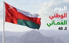 الصورة: الإمارات تشارك سلطنة عمان احتفالها باليوم الوطني الـ 48