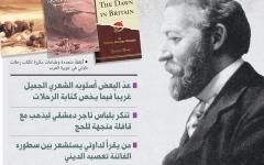 الصورة: رحلات الإنجليزي داوتي العلمية لجزيرة العرب