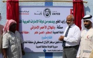 الصورة: بدعم إماراتي.. افتتاح مرسى قوارب الصيادين في الحديدة بعد تأهيله