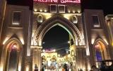 الصورة: الصورة: جولة في جناح فلسطين بالقرية العالمية