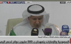 الصورة: السعودية والإمارات تطلقان مبادرة للتصدي لأزمة الغذاء في اليمن