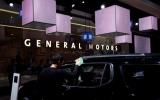 الصورة: «جنرال موتورز» نحو شطب آلاف الوظائف