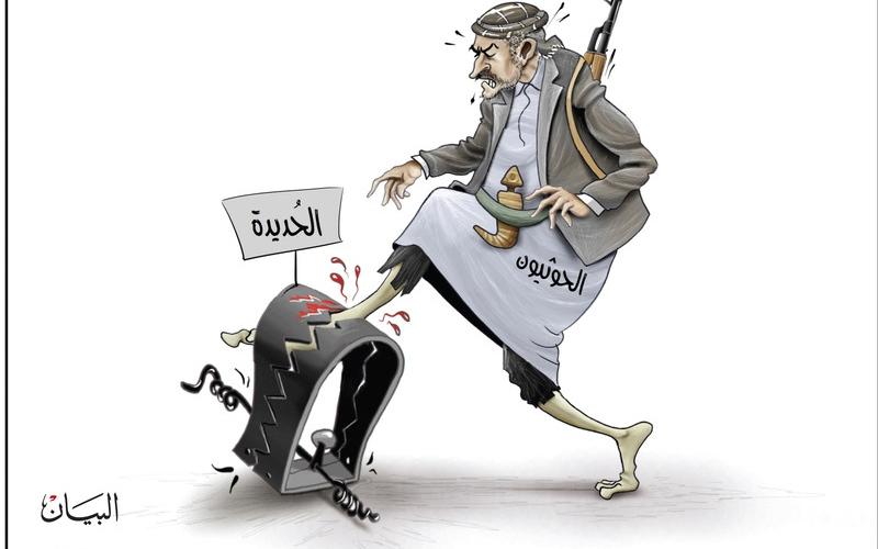 الصورة: الحوثيون - الحديدة