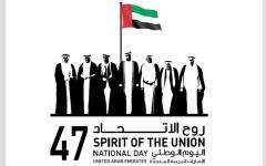 الصورة: نفاد تذاكر الاحتفال الرسمي باليوم الوطني الـ 47