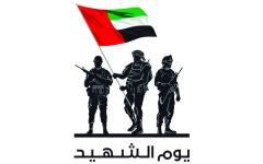 الصورة: مديرو قطاعات شرطة أبوظبي: يوم الشهيد تعبير عن تلاحم القيادة والشعب