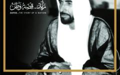الصورة: «وطني الإمارات» تطلق معرض «قصة وطن» 2 ديسمبر