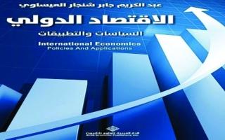 الصورة: «الاقتصاد الدولي» دراسة شاملة وتطبيقات عملية