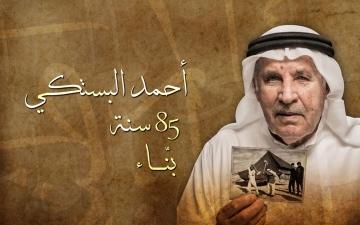 """الصورة: """"زارع الفل"""" أحمد البستكي 85 سنة"""