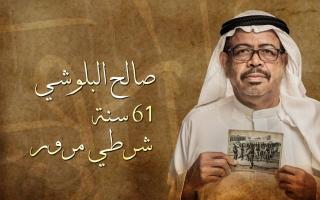 """الصورة: """"حركة وبركة"""" صالح البلوشي 61 سنة"""