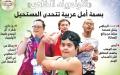 الصورة: الصورة: «الأولمبياد الخاص» بسمة  أمل  عربية تتحدى المستحيل