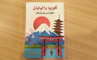 الصورة: «كوريا واليابان»..  حكايات ومدن وتأملات
